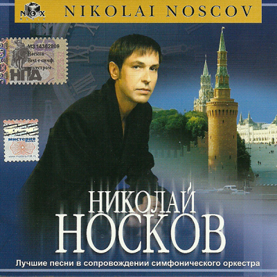 Николай Носков - Лучшие Песни в Сопровождении Симфонического Оркестра