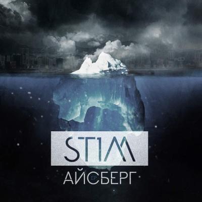 St1m - Воздух