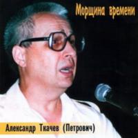 Александр Ткачев (Петрович) - Алешка Жарил На Баяне
