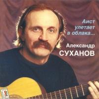 Александр Суханов - Душевная
