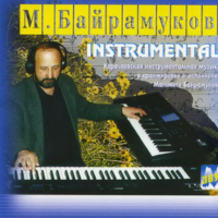 Магомед Байрамуков - Инструментал 1