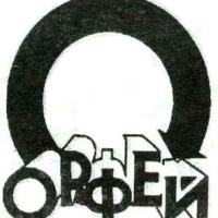 Орфей - Я Люблю Этот Мир