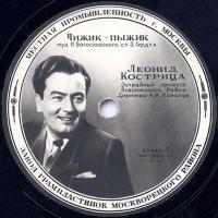 Леонид Кострица - Сибирский вечер