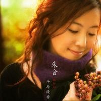 Ayaka Hirahara - Akizakura