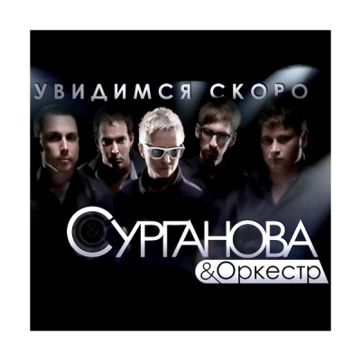 Сурганова И Оркестр - Ворон