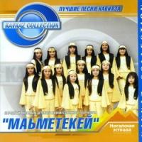 Маьметекей - Ветерок