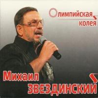 Михаил Звездинский - Сгорая, Плачут Свечи