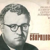 Георгий Свиридов - Романс