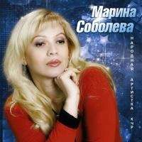 Марина Соболева - Есть Слово Доброе Салам