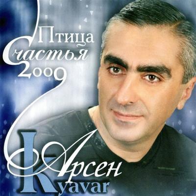 Арсен Kyavar