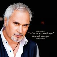 Валерий Меладзе - Любовь и Млечный Путь