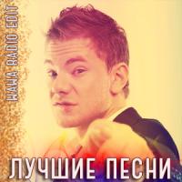 Лучшие Песни (Wawa Radio Mix)