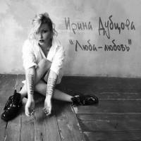 Ирина Дубцова - Люба-Любовь