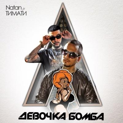 Natan - Девочка-Бомба (DJ Romeo and Anton Liss Radio Edit)