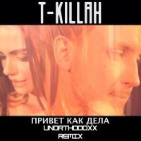 T-Killah - Привет, Как Дела