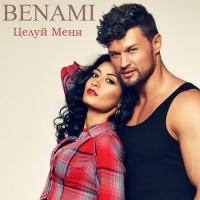 Benami - Целуй Меня