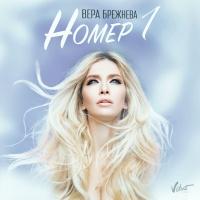 Вера Брежнева - НОМЕР 1