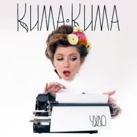 КИМАКИМА - Чудо (Original Mix)