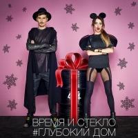 Время и Стекло - #Глубокий Дом (EP)