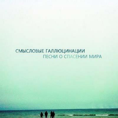 Смысловые Галлюцинации - Песни о спасении мира (Album)
