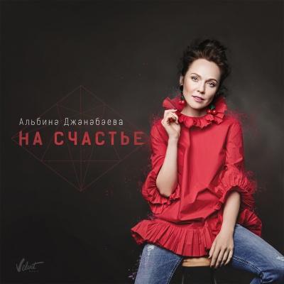 Альбина Джанабаева - На Счастье (Original Mix)