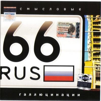 Смысловые Галлюцинации - 66 RUS (Album)