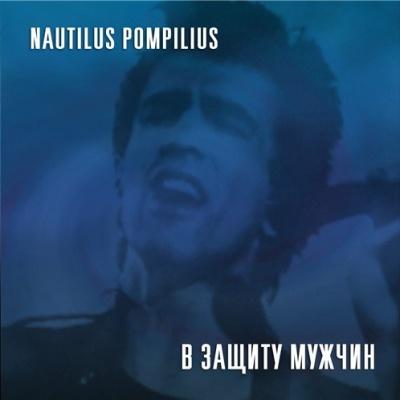 Наутилус Помпилиус - В Защиту Мужчин (Концерт В Москве) (Live)