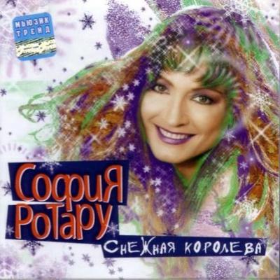София Ротару - Снежная Королева (Album)