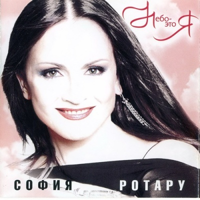 София Ротару - Небо - Это Я! (Album)