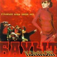 Бахыт-Компот - Страшнее Бабы Зверя Нет (Album)