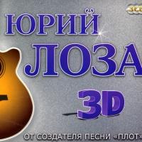 Юрий Лоза - 3D [CD 1] (Album)