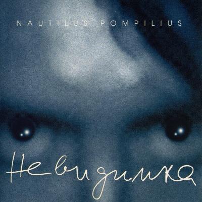 Наутилус Помпилиус - Невидимка (Album)
