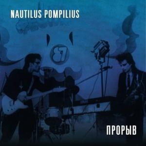 Наутилус Помпилиус - Прорыв (Неизвестный Концерт) (Live)