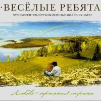 Весёлые Ребята - Любовь - Огромная Страна (Album)