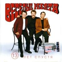 Весёлые Ребята - 13 Лет Спустя (Album)