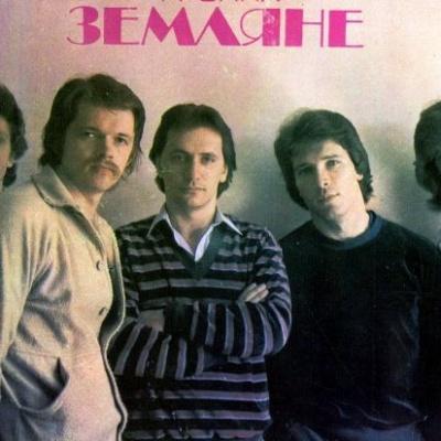 Земляне - 1985