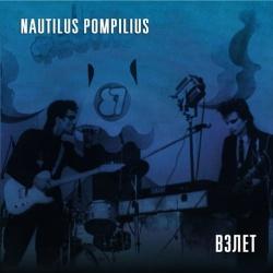 Наутилус Помпилиус - Взгляд С Экрана