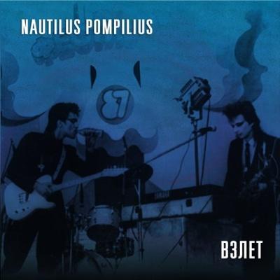 Наутилус Помпилиус - Взлёт (Концерт В ЛДМ) (Live)