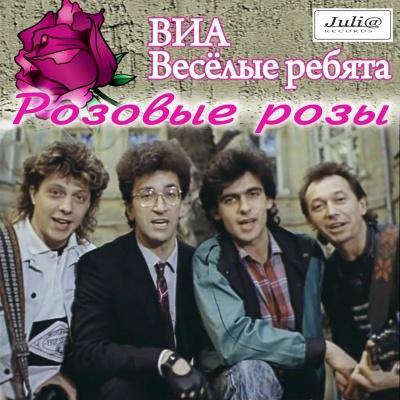 Весёлые Ребята - Розовые Розы (Album)