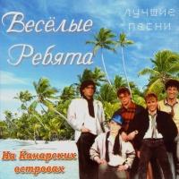 Весёлые Ребята - На Канарских Островах : Лучшие Песни (Album)
