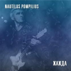 Наутилус Помпилиус - Кто Еще