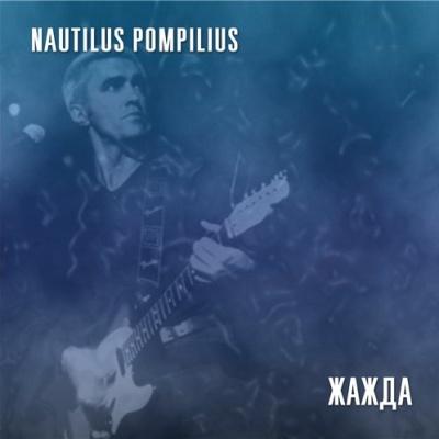 Наутилус Помпилиус - Русский Рок