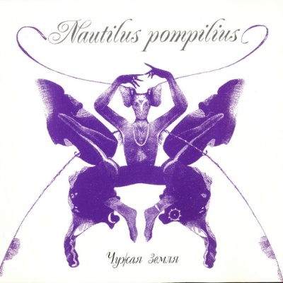Наутилус Помпилиус - На Берегу Безымянной Реки