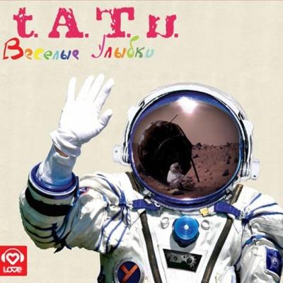 Тату - Веселые Улыбки (Album)