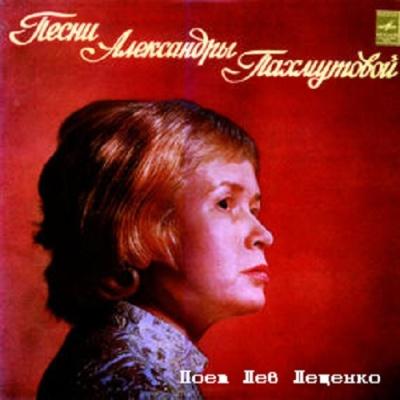 Лев Лещенко - Песни Александры Пахмутовой (Album)