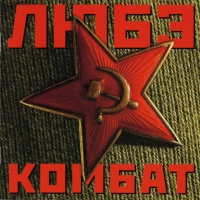 Любэ - Комбат (Album)
