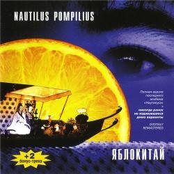 Наутилус Помпилиус - Девятый Скотч