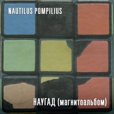 Наутилус Помпилиус - НауГад (Кооперативная версия) (Album)