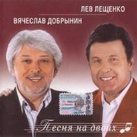 Лев Лещенко - Песня На Двоих (Album)