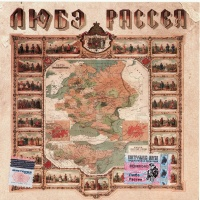 Любэ - Рассея (Album)
